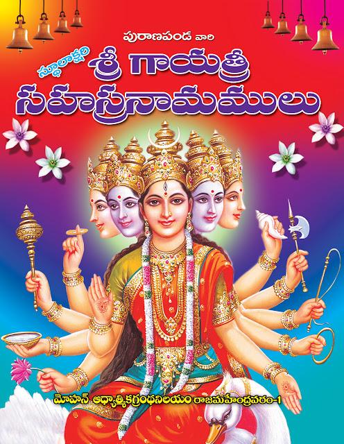 గాయత్రీ సహస్రనామాలు | Gayatri Sahasra Namalu | GRANTHANIDHI | MOHANPUBLICATIONS | bhaktipustakalu