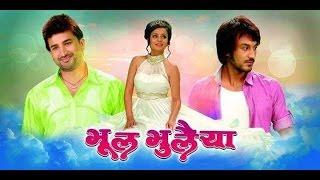 Bhool Bhulaiya || भूल भुलैया Full Nepali Movie