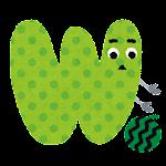 アルファベットのキャラクター「WATERMELON の W」
