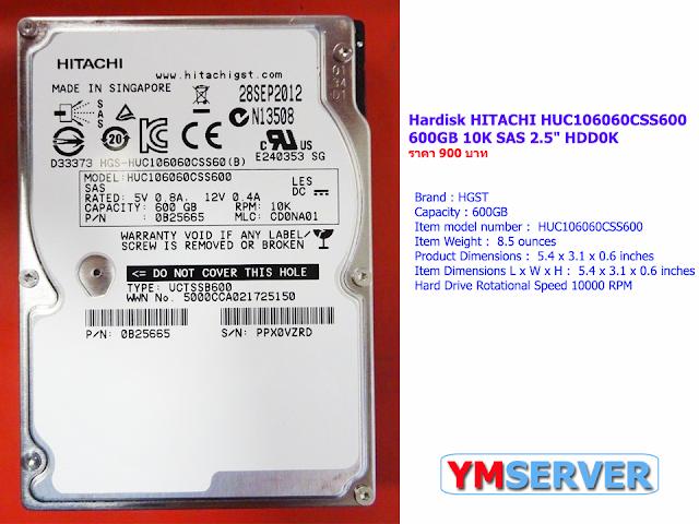 """[เหลือ 10 ลูก]ฮาร์ดดิส มือสอง HITACHI HUC106060CSS600  600GB 10K SAS 2.5"""" HDD 900 บาท สำหรับ Dell R410 R420 R610 HP DL360 G6 G7"""
