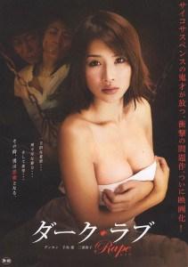 Dâku rabu: Rape (2008)