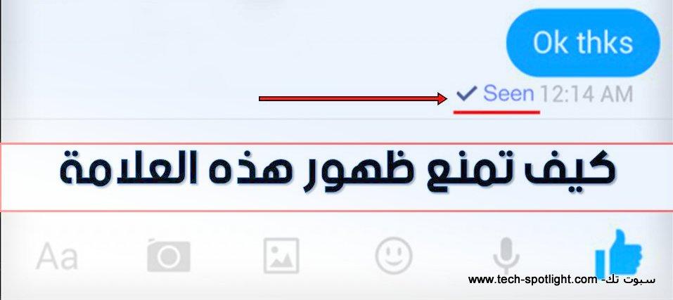 كيفية منع ظهور كلمة تمت رؤيته أو Last Seen في رسائل تطبيقات التواصل الإجتماعي