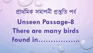 প্রাথমিক সমাপনী প্রস্তুতি-2018: Unseen passage(24)- There are many birds found in... (Download Now!)