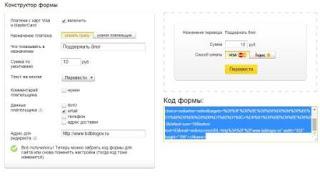 Код формы яндекса для приема платежей на своем блоге