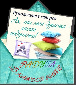 Галерея подушек и подушечек