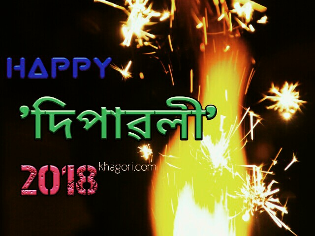 Diwali Wishes In Assamese