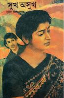 Sukh Osukh by Sunil Gangopadhyay