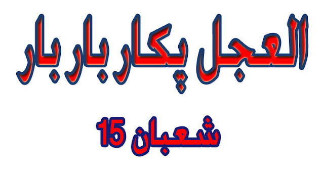 15 Shaban Wiladat Imam Mehdi as