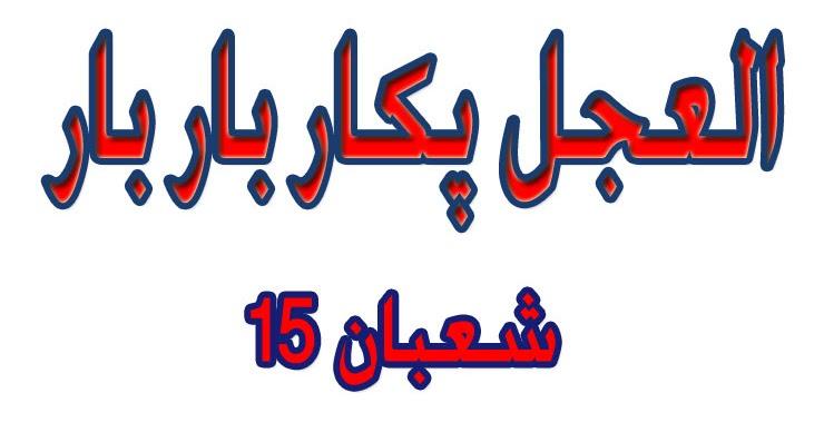 Lyrics Noha: 15 Shaban Wiladat Imam Mehdi (Manqabat Imam Zamana AJTF)
