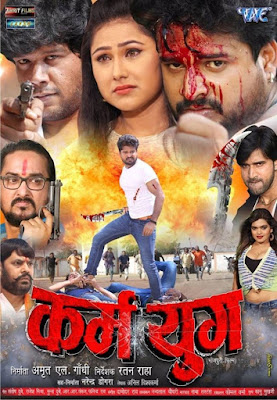 Karm Yug Bhojpuri Movie Star casts, News, Wallpapers, Songs & Videos