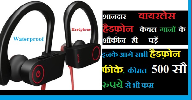 Best low price waterproof wireless headphones under 500 in india hindi, wireless headphones with mic under 500 in india, best headphones in india 2018-19, wireless headphones and earphones 2018-19 in hindi.