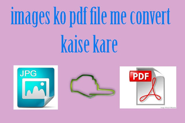 jpg in hindi,convert to pdf file,dearhindi,dearhindi.com,jpg to pdf,