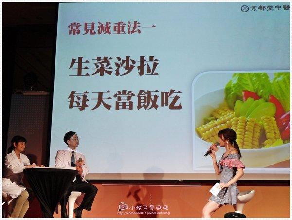京都堂中醫記者會_施松彬醫師解瘦身謎思