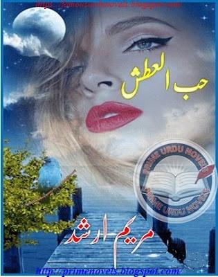 Hub ul atsh novel pdf by Mariam Arshad