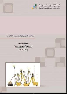 المساحة الجيوديسية pdf