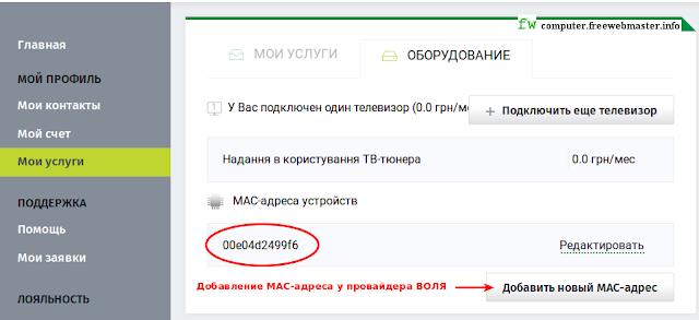 Добавление, редактирование МАС-адреса у провайдера ВОЛЯ