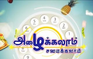 Azhaikalam Samaikalam 28-02-2017 Puthuyugam Tv