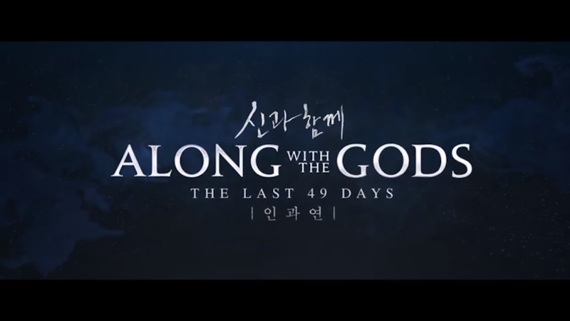 Review Telat: Along With The Gods, The Last 49 Days
