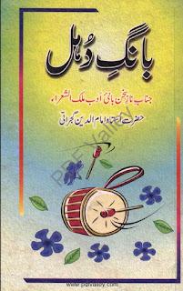 Bang e Dhul By Ustad Imam Din Gujrati