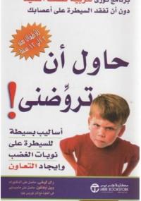 تحميل كتاب حاول ان تروضني pdf مجانا