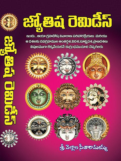 జ్యోతిష రెమెడీస్ | Jyothisha Remedies