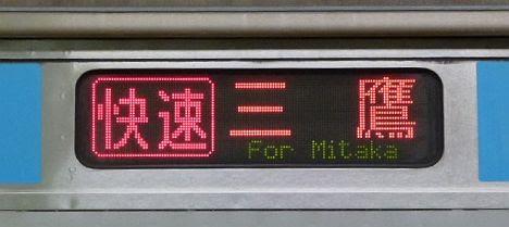 東京メトロ東西線 快速 三鷹行き5 E231系800番台