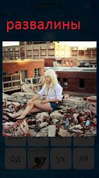 Девушка сидит на развалинах дома с мусором