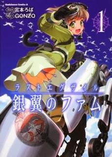 ラストエグザイル ‐銀翼のファム‐ 第01巻