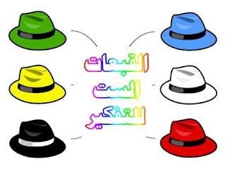 قبعات التفكير