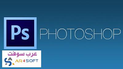 تحميل photoshop CS6 كامل مضغوط