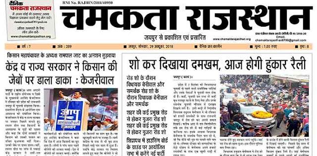 दैनिक चमकता राजस्थान 29 अक्टूबर 2018 ई न्यूज़ पेपर