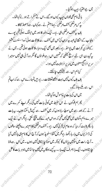 Free Urdu Digests: Zindagi gulzar hy novel by Umaira Ahmed