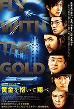 Pelicula Fly with the gold
