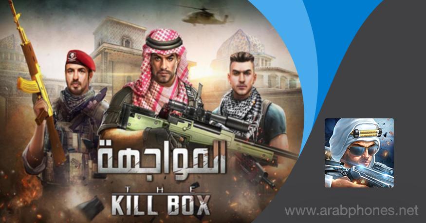 تحميل لعبة المواجهة The Killbox للاندرويد والآيفون