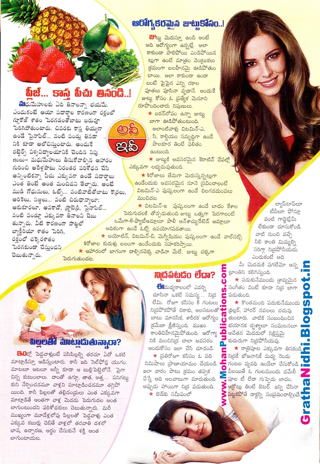 అవీ ఇవీ LifeHacks Fiber Food Food in Fiber Fiber content in food Hari Care Lovely Hair Hari Styles Sleeping Sleeping Disorder Talking with Children Children Care Chidrens Care Eenadu Sunday Eenadu Sunday Magazine Eenadu Sunday Magazine Cover Story Bhakthi Pustakalu Bhakti Pustakalu BhakthiPustakalu BhaktiPustakalu