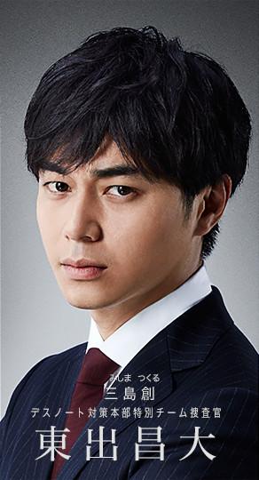 Masahiro Higashide sebagai Tsukuru Mishima - Death Note Live-Action 2016