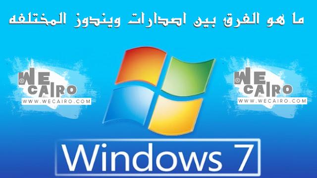 ما هو الفرق بين اصدارات ويندوز المختلفه Windows 7