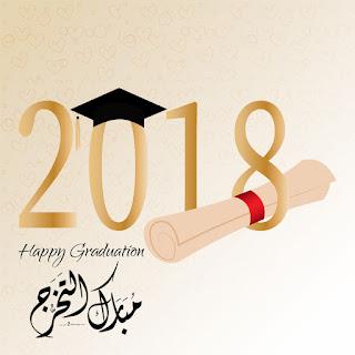 بوستات تخرج 2018