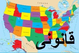 الفرق بين القانون الاتحادي وقانون الولاية