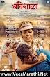 Bandishala Marathi Movie Mp3 Songs Download