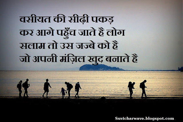 { Life Suvichar }Hold the will of the will - vaseeyat kee seedhee pakad