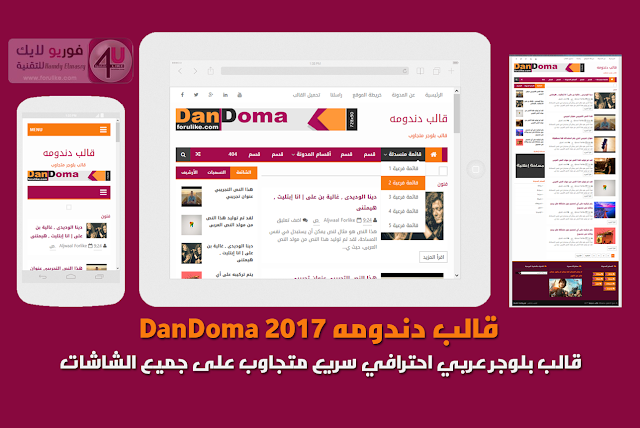 DanDoma blogger template 2017