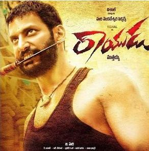 Vishal's Rayudu (2016) Telugu Mp3 Songs Free Download