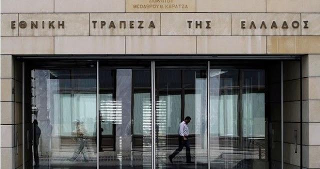 Παράνομες χρεώσεις των τραπεζών στις ηλεκτρονικές συναλλαγές