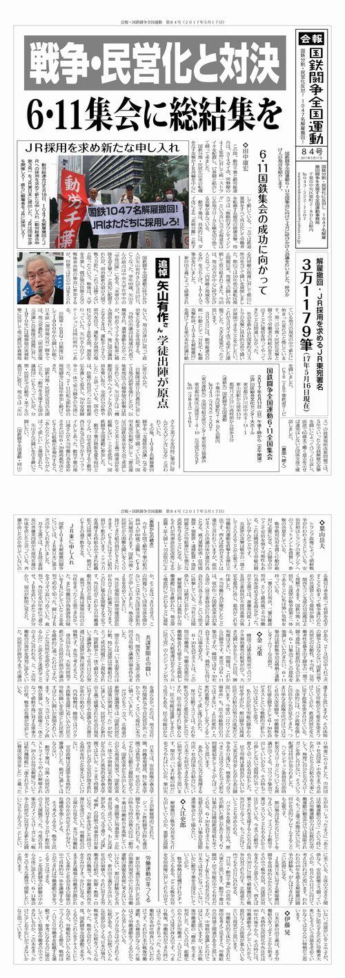 http://www.doro-chiba.org/z-undou/pdf/news_84.pdf