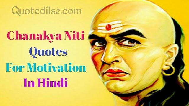 Chanakya Niti Quotes For Motivation In Hindi