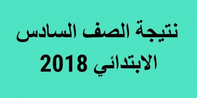 معرفة نتيجة الصف السادس الابتدائي 2018 الترم الثاني محافظة الأسكندرية