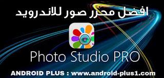 تحميل تطبيق Photo Studio Pro لتحرير و تصميم الصور بنسخته المدفوعة مجانا للاندرويد، تحميل Photo Studio Pro.apk، تنزيل Photo Studio Pro.apk، تطبيق Photo Studio Pro.apk، برنامج Photo Studio Pro.apk المدفوع، تطبيق Photo Studio Pro مهكر، تحميل Photo Studio Pro مدفوع، photo studio pro apk ، photo studio تحميل، تحميل برنامج استوديو الصور، برنامج فوتو ستوديو photostudio لدمج الصور، تطبيق تعديل الصور للاندرويد، برنامج تصميم الصور للاندرويد، تطبيق تحرير الصور للاندرويد، برنامج احترافي لتصميم الصور، تطبيق Photo Studio Pro مهكر جاهز، تحميل Photo Studio Pro المدفوع، تنزيل Photo Studio Pro نسخة مدفوعة، Photo Studio Pro.apk، Free-download--photo-studio-pro-apk-for-android، تطبيق فوتو ستوديو برو للاندرويد