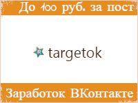 Targetok (3)