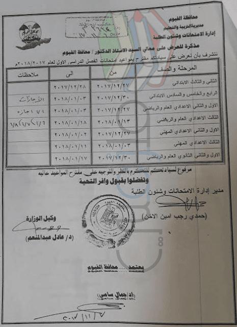 جدول امتحانات محافظة الفيوم نصف العام 2018